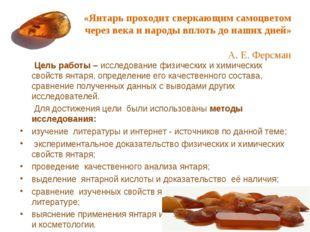 «Янтарь проходит сверкающим самоцветом через века и народы вплоть до наших дн