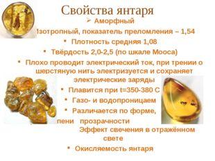 Свойства янтаря Аморфный Изотропный, показатель преломления – 1,54 Плотность