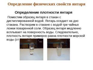 Определение физических свойств янтаря Определение плотности янтаря Поместим о