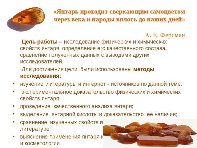 «Янтарь проходит сверкающим самоцветом через века и народы вплоть до наших дн...