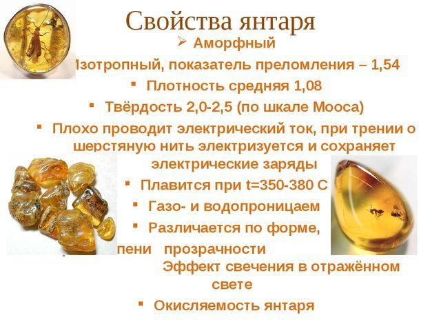 Свойства янтаря Аморфный Изотропный, показатель преломления – 1,54 Плотность...