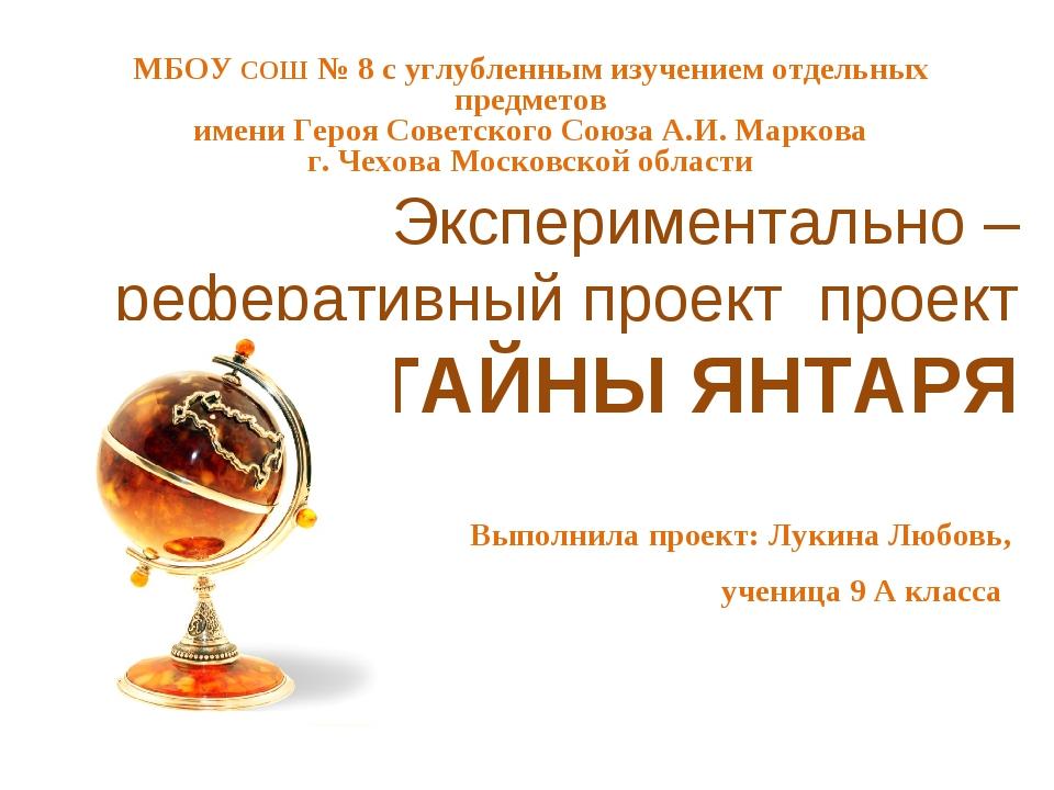 Экспериментально – реферативный проект проект ТАЙНЫ ЯНТАРЯ Выполнила проект:...