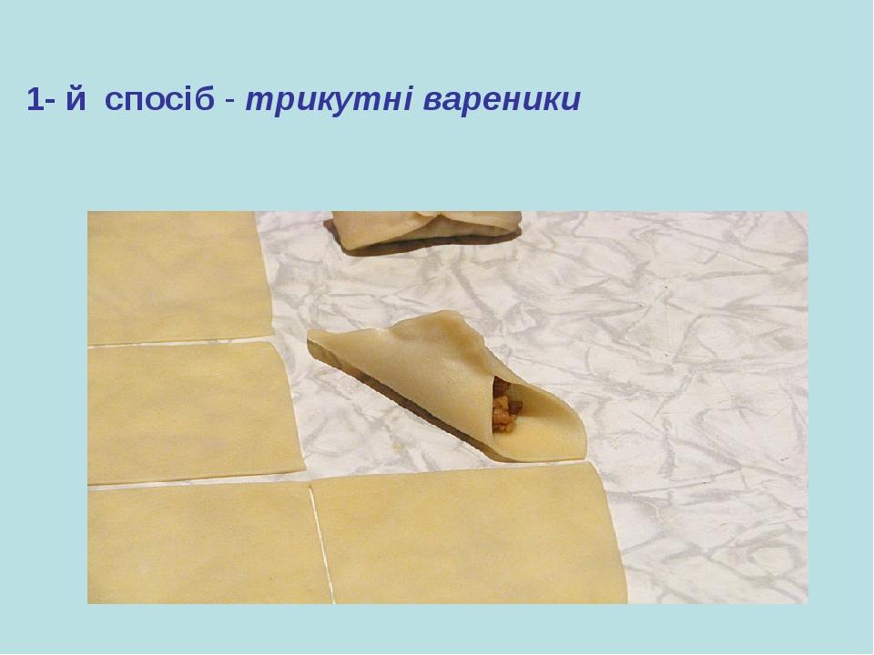 1- й спосіб - трикутні вареники