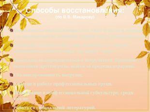 Способы восстановления: (по В.В. Макарову) Возможность свободно выражать свои