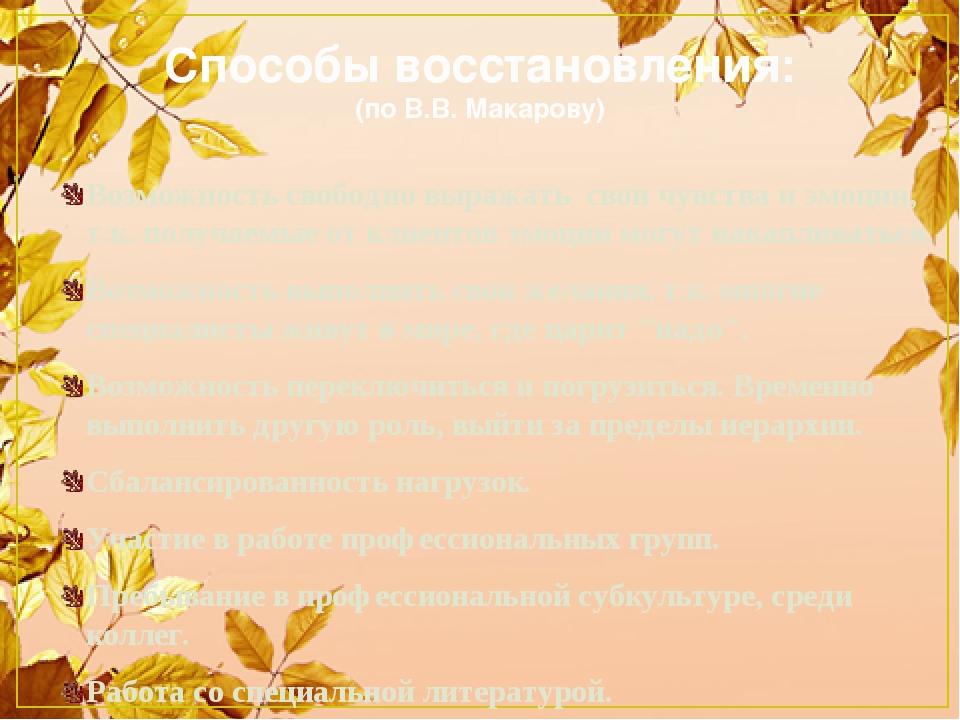 Способы восстановления: (по В.В. Макарову) Возможность свободно выражать свои...