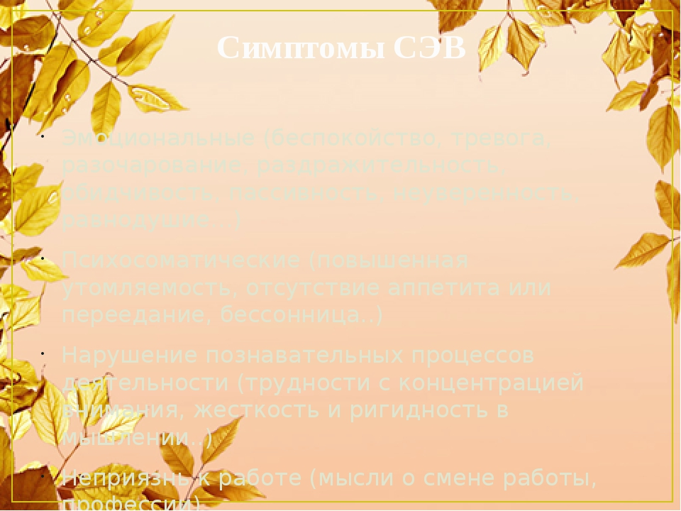 Симптомы СЭВ Эмоциональные (беспокойство, тревога, разочарование, раздражител...