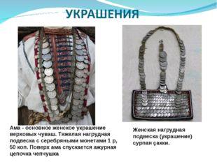 Ама - основное женское украшение верховых чуваш. Тяжелая нагрудная подвеска с