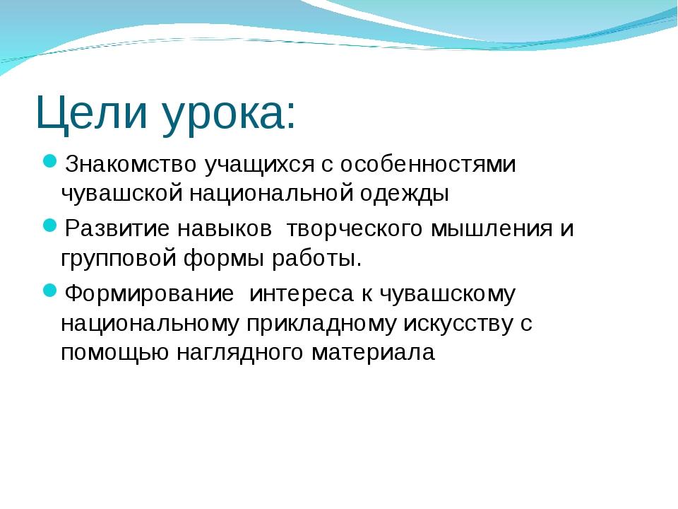 Цели урока: Знакомство учащихся с особенностями чувашской национальной одежды...