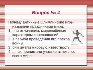 Вопрос № 4 Почему античные Олимпийские игры называли праздниками мира: 1 они
