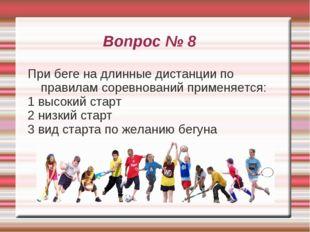 Вопрос № 8 При беге на длинные дистанции по правилам соревнований применяется