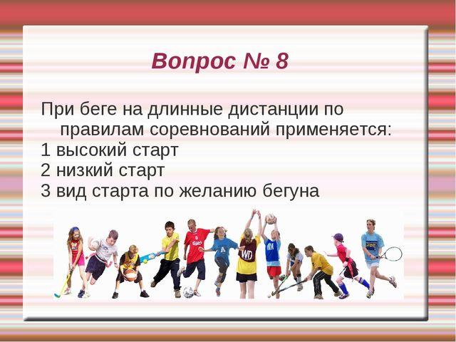 Вопрос № 8 При беге на длинные дистанции по правилам соревнований применяется...