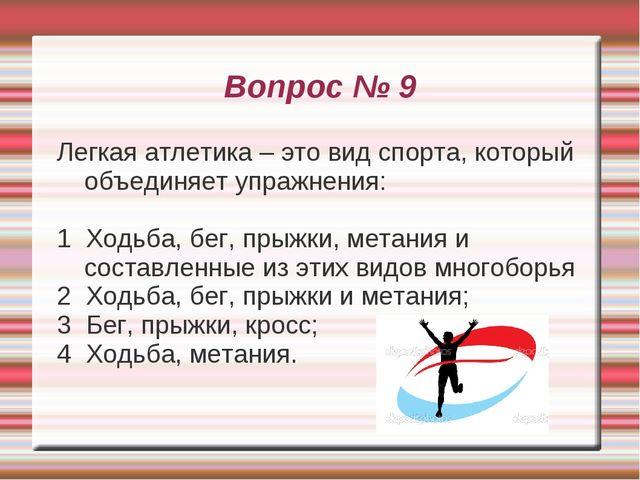 Вопрос № 9 Легкая атлетика – это вид спорта, который объединяет упражнения: 1...