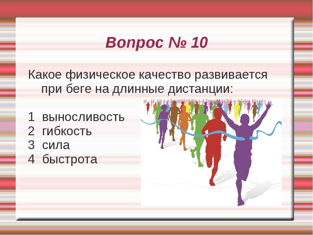 Вопрос № 10 Какое физическое качество развивается при беге на длинные дистанц...