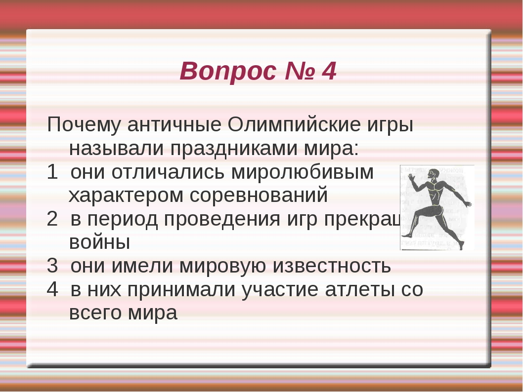 Вопрос № 4 Почему античные Олимпийские игры называли праздниками мира: 1 они...