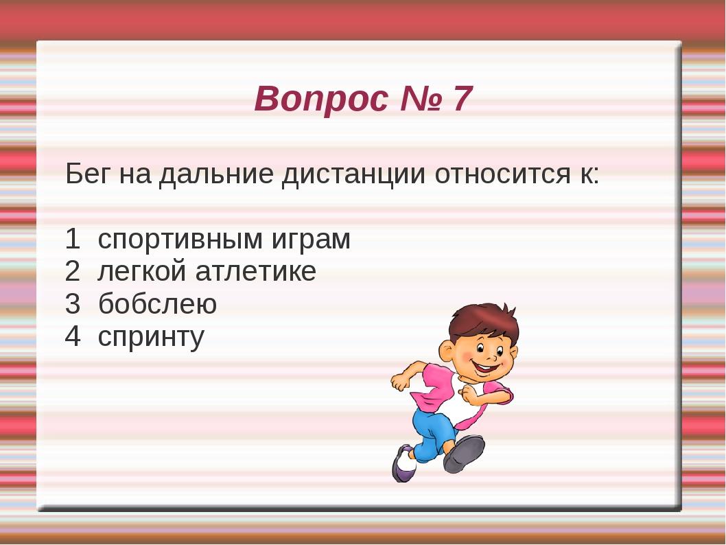 Вопрос № 7 Бег на дальние дистанции относится к: 1 спортивным играм 2 легкой...