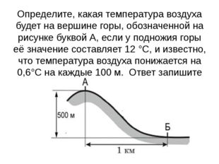 Определите, какая температура воздуха будет на вершине горы, обозначенной на