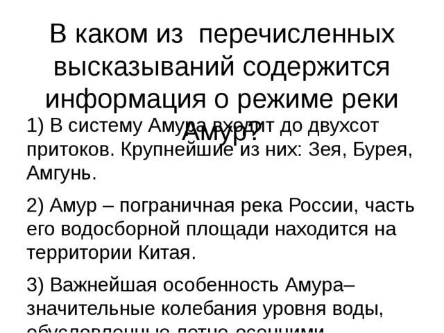 В каком из перечисленных высказываний содержится информация о режиме реки Аму...