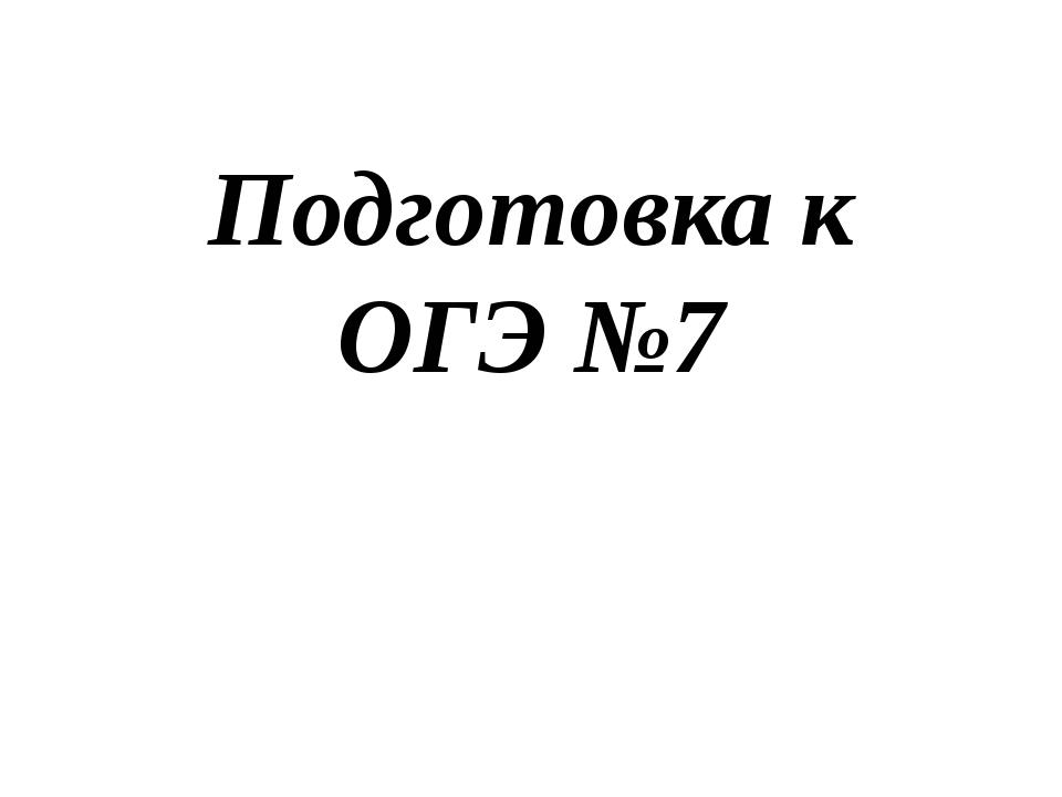 Подготовка к ОГЭ №7