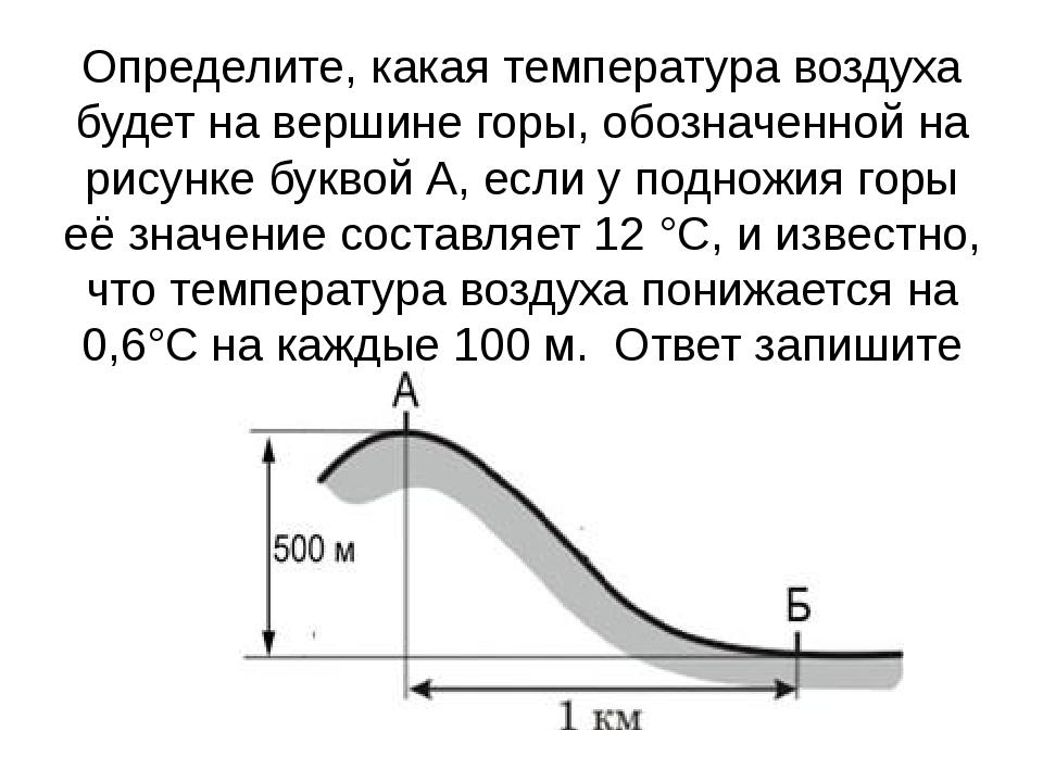 Определите, какая температура воздуха будет на вершине горы, обозначенной на...