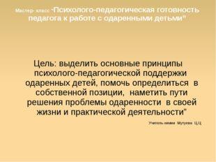 """Мастер- класс """"Психолого-педагогическая готовность педагога к работе с одарен"""