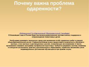 """Почему важна проблема одаренности? """"ФГОС -Наша Новая Школа России"""" (Федераль"""