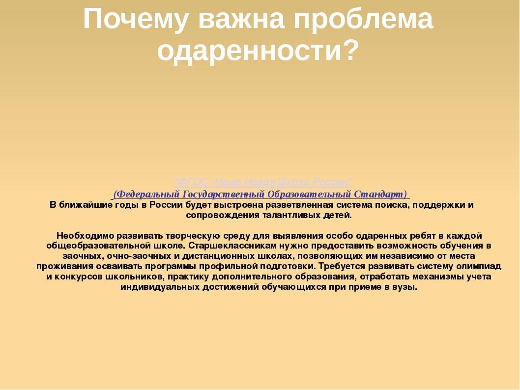 """Почему важна проблема одаренности? """"ФГОС -Наша Новая Школа России"""" (Федераль..."""