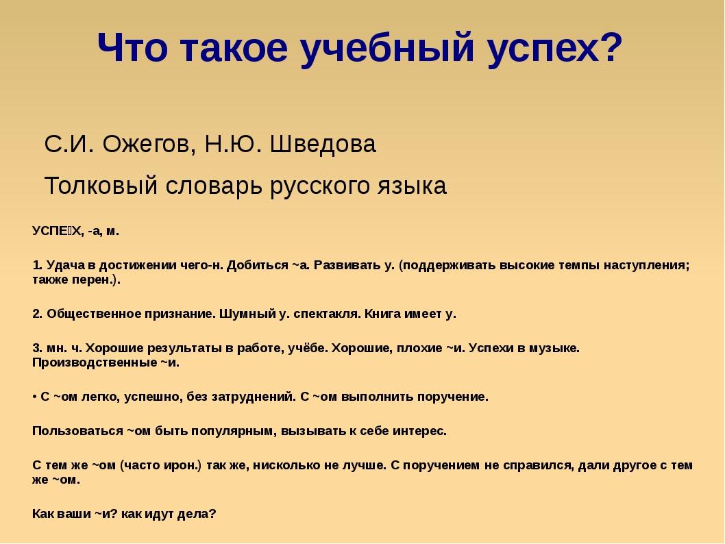 Что такое учебный успех? С.И. Ожегов, Н.Ю. Шведова Толковый словарь русского...