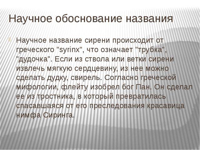 Научное обоснование названия Научное название сирени происходит от греческого...