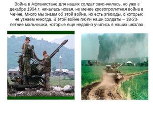 Война в Афганистане для наших солдат закончилась, но уже в декабре 1994 г. н
