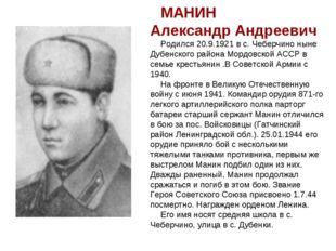 МАНИН Александр Андреевич Родился 20.9.1921 в с. Чеберчино ныне Дубенского р