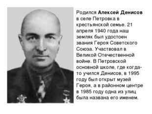 Родился Алексей Денисов в селе Петровка в крестьянской семье. 21 апреля 1940