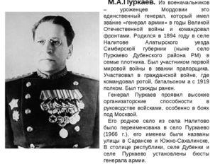 . М.А.Пуркаев. Из военачальников – уроженцев Мордовии это единственный генера