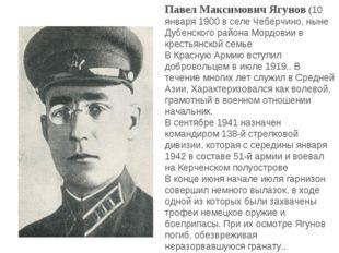 . Павел Максимович Ягунов (10 января 1900 в селе Чеберчино, ныне Дубенского р