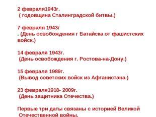 2 февраля1943г. ( годовщина Сталинградской битвы.) 7 февраля 1943г . (День ос