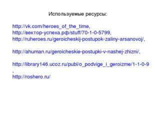 Используемые ресурсы: http://vk.com/heroes_of_the_time, http://вектор-успеха
