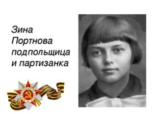 Зина Портнова подпольщица и партизанка