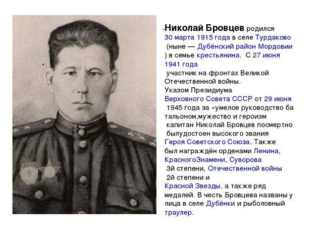 . НиколайБровцевродился30марта1915годавселеТурдаково(ныне—Дубёнс...
