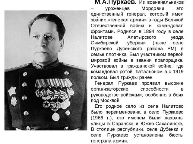 . М.А.Пуркаев. Из военачальников – уроженцев Мордовии это единственный генера...