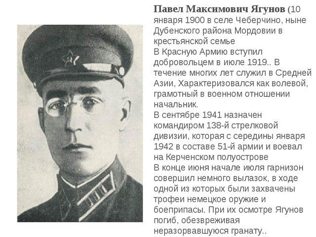 . Павел Максимович Ягунов (10 января 1900 в селе Чеберчино, ныне Дубенского р...