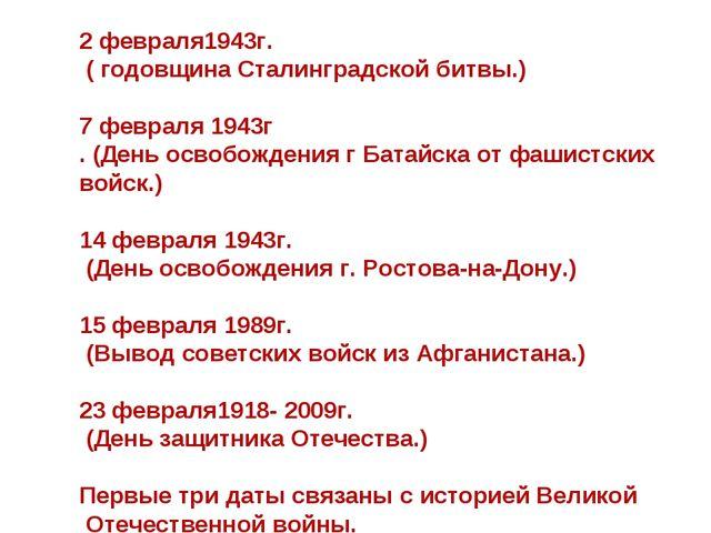 2 февраля1943г. ( годовщина Сталинградской битвы.) 7 февраля 1943г . (День ос...