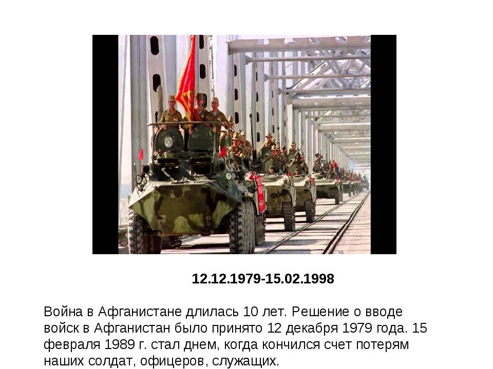 12.12.1979-15.02.1998 Война в Афганистане длилась 10 лет. Решение о вводе во...