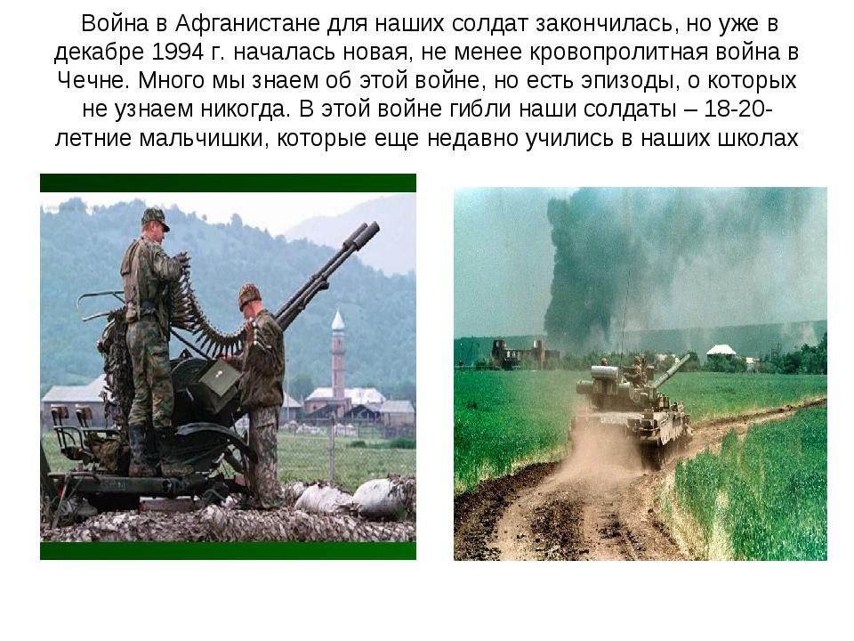 Война в Афганистане для наших солдат закончилась, но уже в декабре 1994 г. н...