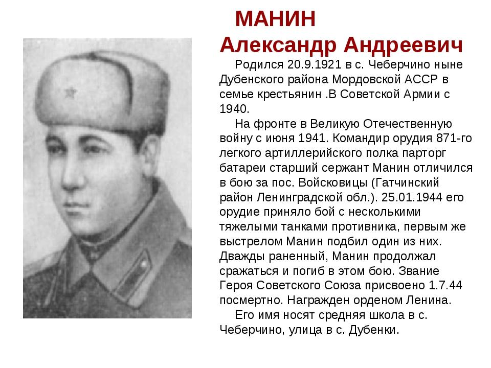 МАНИН Александр Андреевич Родился 20.9.1921 в с. Чеберчино ныне Дубенского р...