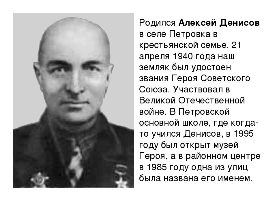 Родился Алексей Денисов в селе Петровка в крестьянской семье. 21 апреля 1940...