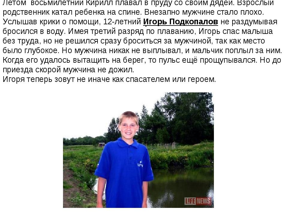 . Летом восьмилетний Кирилл плавал в пруду со своим дядей. Взрослый родственн...