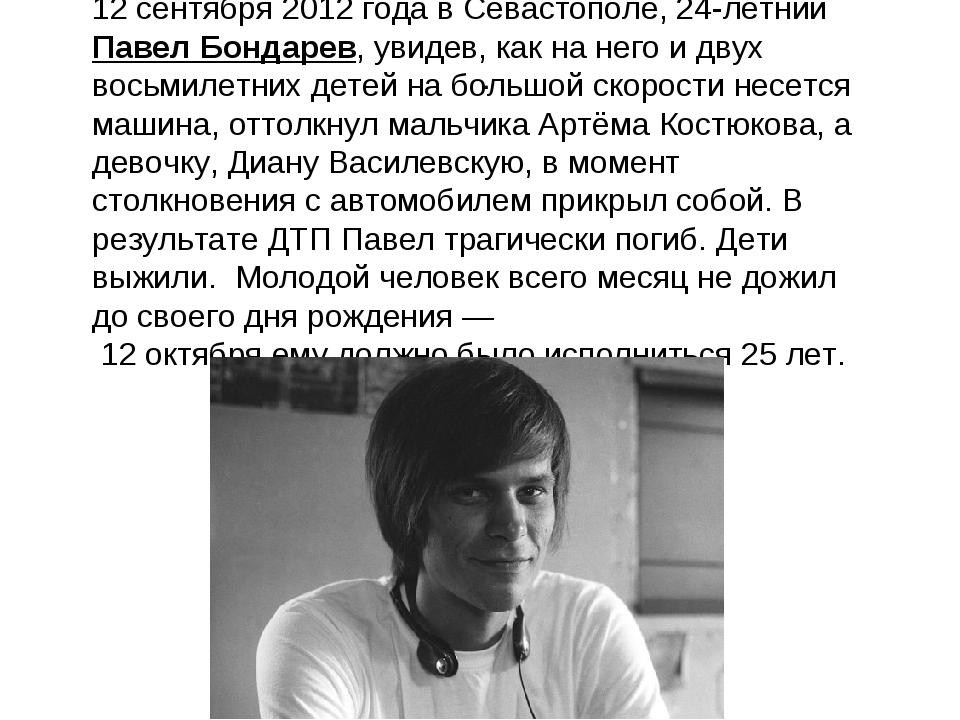 . 12 сентября 2012 года в Севастополе, 24-летний Павел Бондарев, увидев, как...