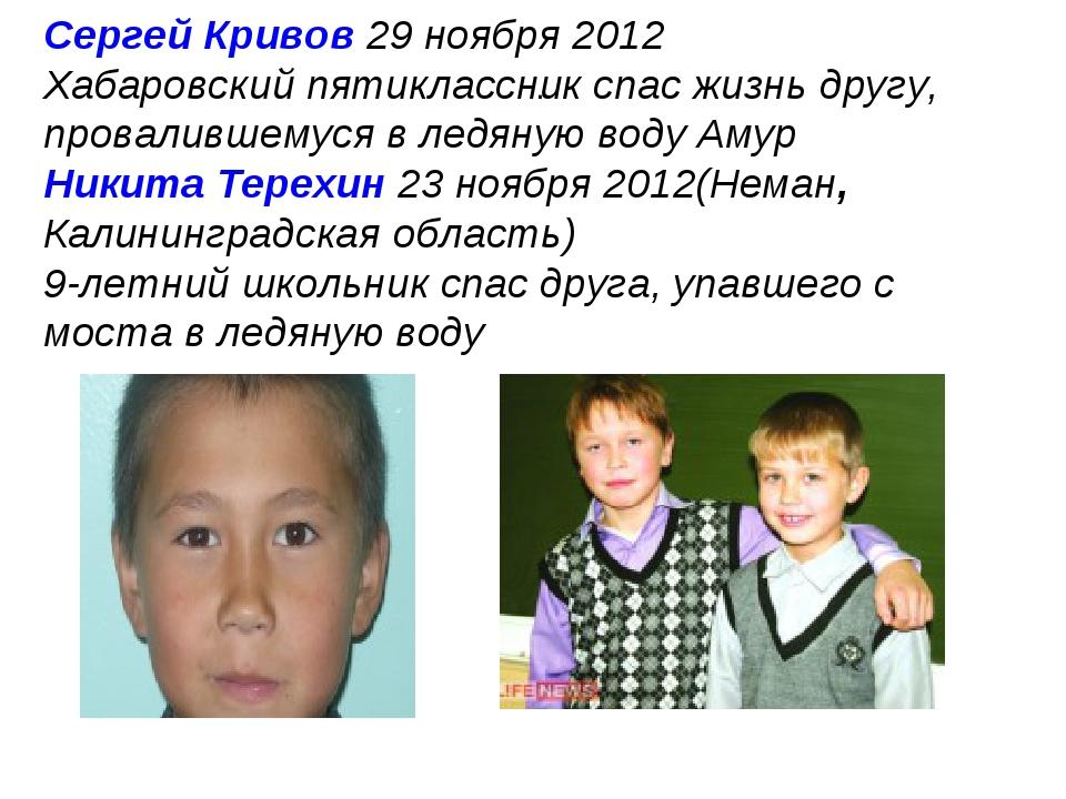. Сергей Кривов 29 ноября 2012 Хабаровский пятиклассник спас жизнь другу, про...