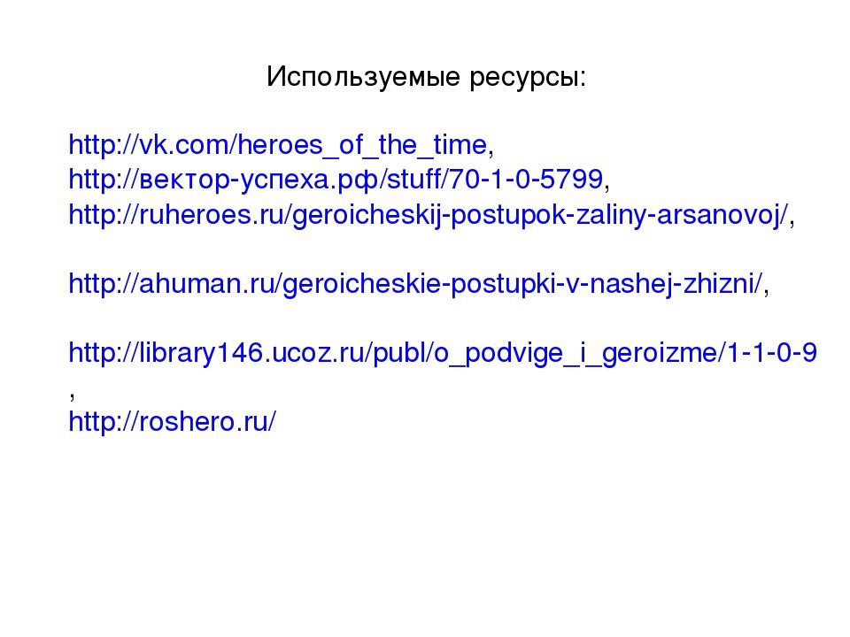 Используемые ресурсы: http://vk.com/heroes_of_the_time, http://вектор-успеха...