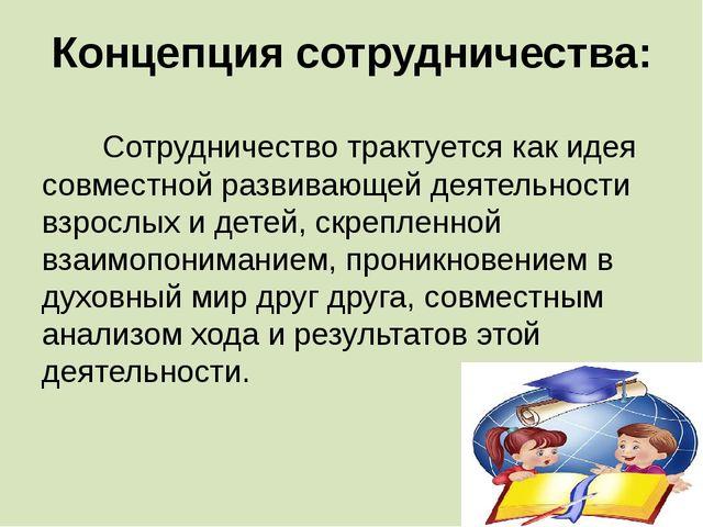 Концепция сотрудничества: Сотрудничество трактуется как идея совместной разви...