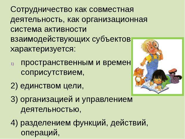Сотрудничество как совместная деятельность, как организационная система актив...